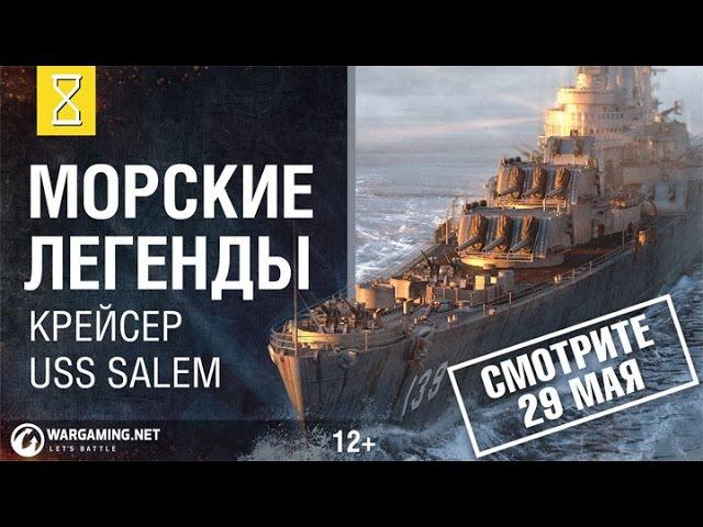 Крейсер USS Salem (тизер). Морские легенды [World of Warships]