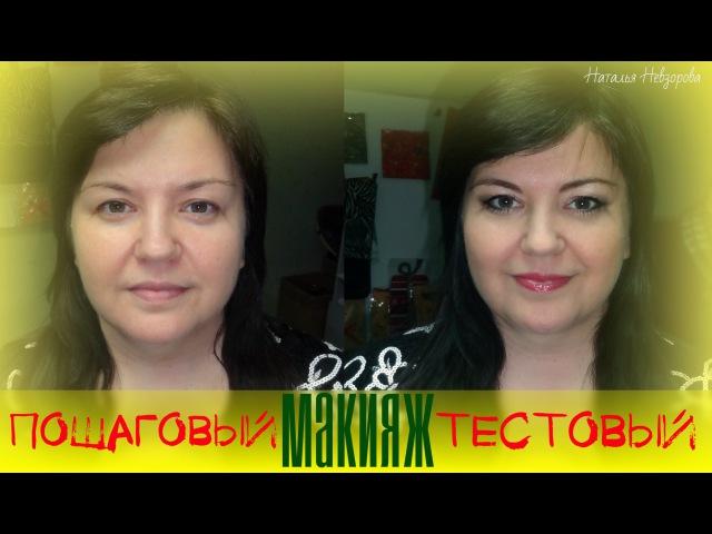 Пошаговый тестовый макияж косметикой Орифлейм
