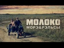 МОРЭ РЭЛЬСЫ - Молоко (official)