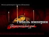 ГИБЕЛЬ ИМПЕРИИ Византийский урок (2008)