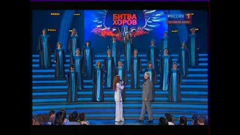 МакSим И Нижний Новгород Я буду помнить Битва хоров