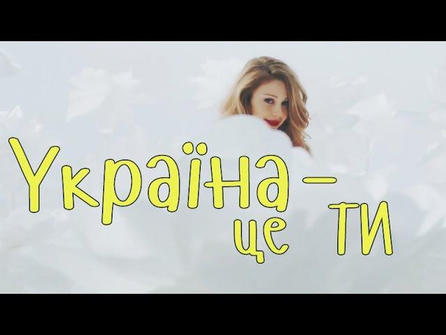 СЛОВА: ТІНА КАРОЛЬ та ГОЛОС.ДІТИ: Україна - це ти