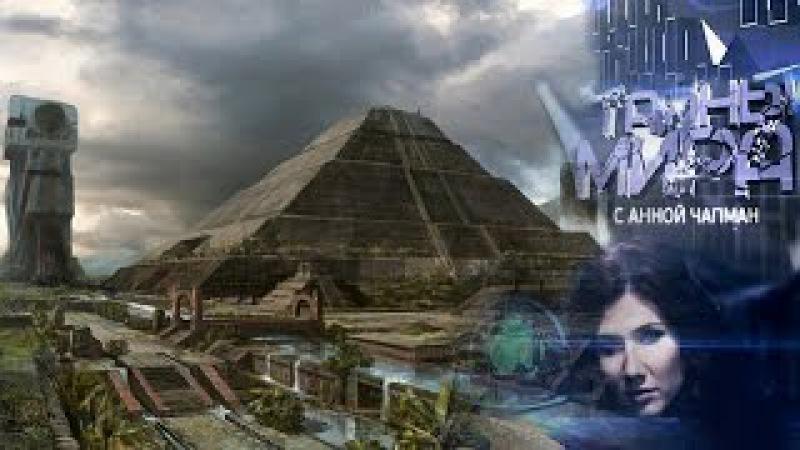 Тайны мира с Анной Чапман Тайна подземных пирамид HD