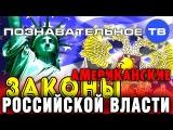 Американские законы россии