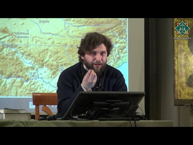 Лекция 29 Миссионерские путешествия апостола Павла и его Послания