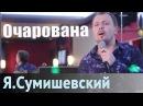 Я. Сумишевский - Очарована