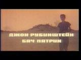 Генералы песчаных карьеров (саундтрек)