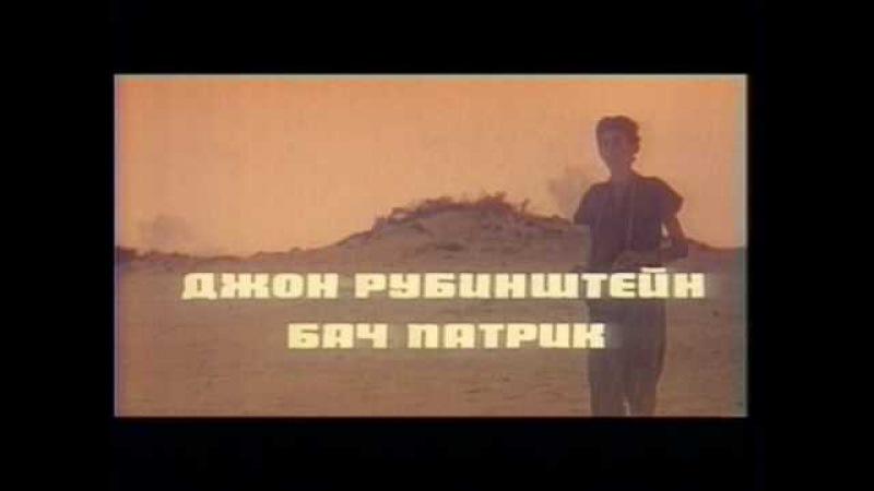 Генералы песчаных карьеров (саундтрек) » Freewka.com - Смотреть онлайн в хорощем качестве