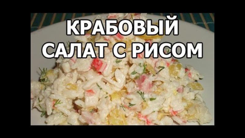Крабовый салат с рисом Рецепт детства от Ивана