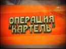 """Операция """"Картель"""". Советские мафии"""