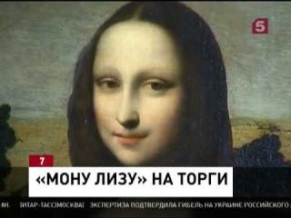 Мону Лизу собираются продать за долги