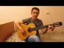 Я это ты ты это я - красивая песня под гитару