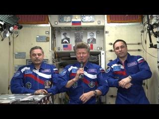 Космонавты Антон Шкаплеров, Геннадий Падалка и Михаил Корниенко с борта МКС поздравляют учёных, конструкторов, инженеров и всех