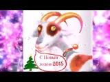 Прикольные Поздравления С Новым Годом 2015