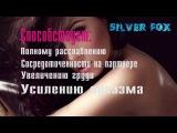 Женский возбудитель сильвер фокс инструкция