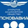 """Авиакомпания """"ПСКОВАВИА"""""""
