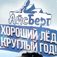 """Логотип Ледовый каток """"АЙСБЕРГ"""" www.icebergvn.ru"""