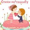 Стихи, поздравления на свадьбу