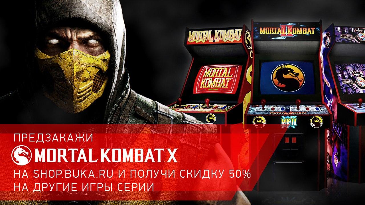 Акция для поклонников Mortal Kombat!