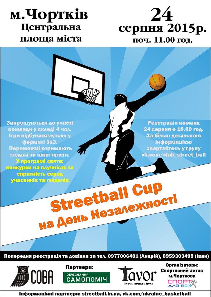 24 серпня у Чорткові пройдет турнір 3х3