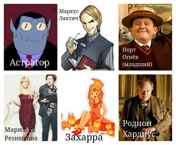 чародол картинки персонажей
