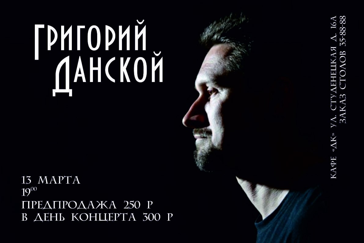 Афиша Тамбов концерт Григория Данского