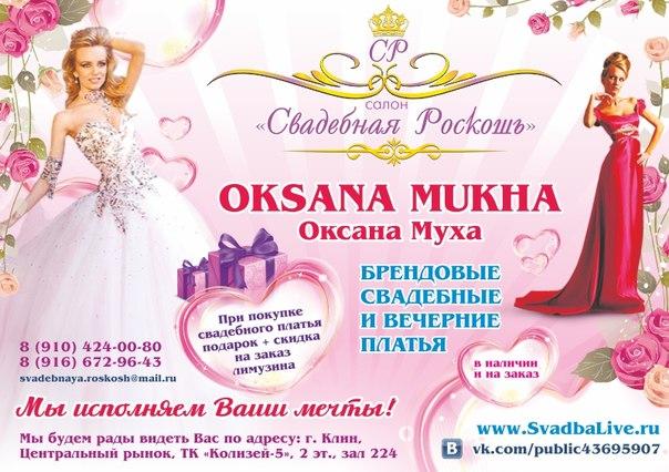 Свадебные Платья На Большеохтинский