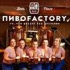 ПИВОFACTORY | Новосибирск