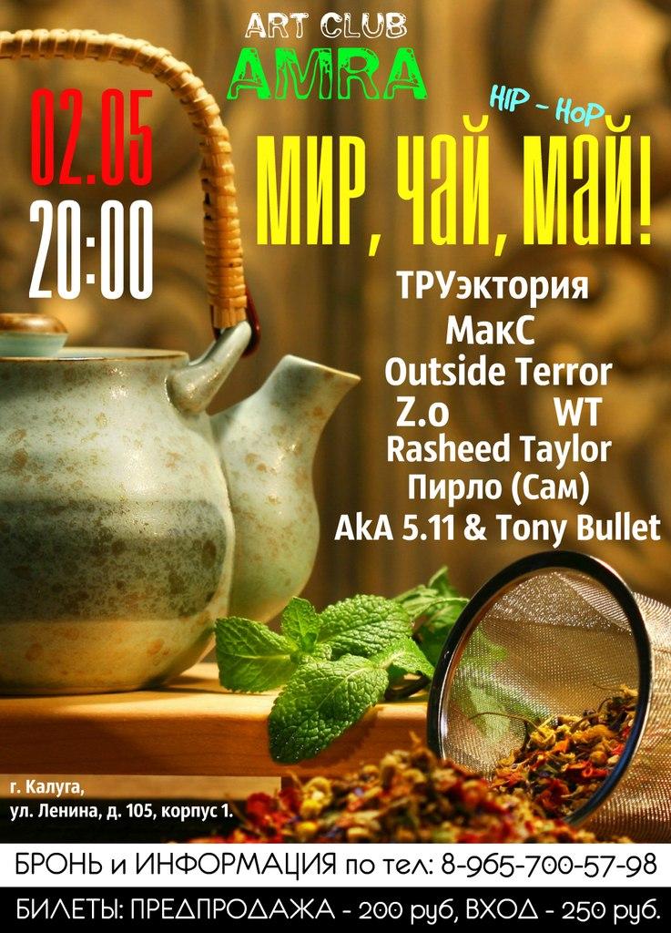 Афиша Калуга МИР, ЧАЙ, МАЙ! 02.05.2015, Калуга, AMRA.