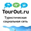 Соц.сеть путешественников TourOut