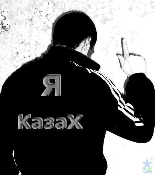 Крутые, картинки казахские с надписью