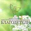 """Благотворительный фонд """"Благодетели"""""""
