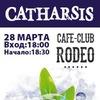 28.03.15 - CATHARSIS в Брянске!