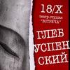 18.10   Глеб УСПЕНСКИЙ   МОНО