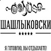 Шашлыковски