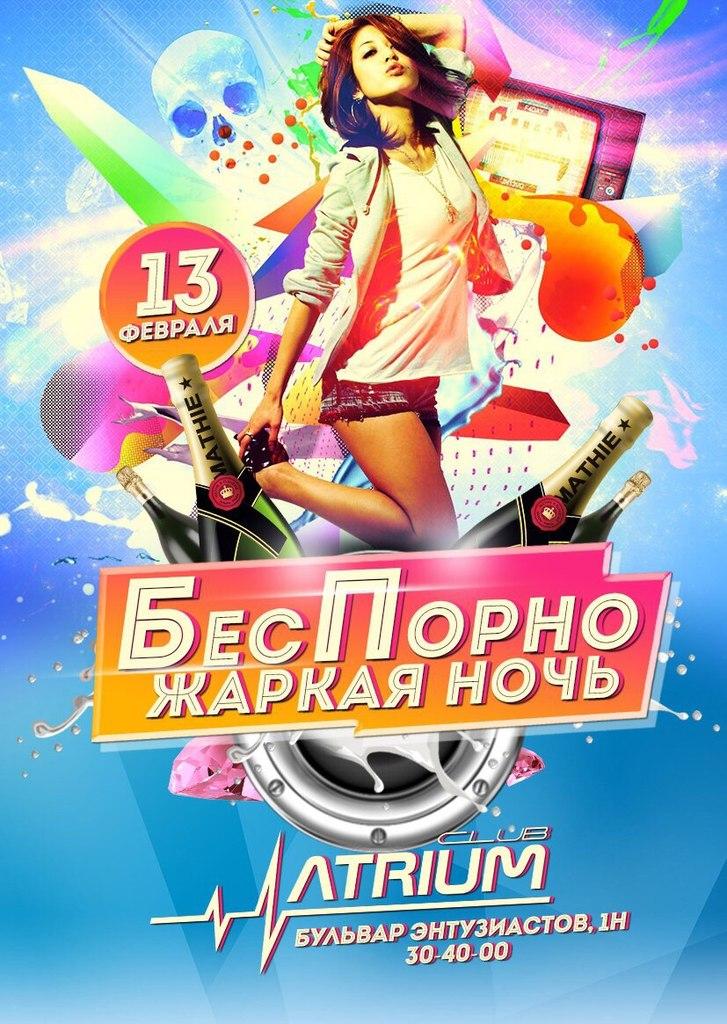 """Афиша Тамбов 13 февраля """"БесПорно Жаркая ночь"""" Atrium club"""