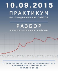 Бесплатный семинар / SEO / СПб / 10.09.2015