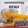 Калининград Кран │ Аренда спецтехники