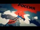 РОССИЯ ПРОТИВ США - 3 МИРОВАЯ ВОЙНА НЕИЗБЕЖНА