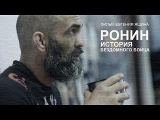 РОНИН / ИСТОРИЯ БЕЗДОМНОГО БОЙЦА / док. фильм