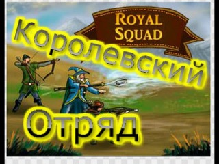 Симулятор Королевского отряда, Защита Королевства ^^^ Royal Squad ^^^ флеш игра