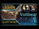 Гайд Волибир LoL - Guide Волибир League of Legends - ЛоЛ Гайд Волибир
