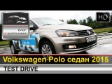 Volkswagen Polo Sedan ( Фольксваген Поло Седан) 2015 тест-драйв с Шаталиным Александром
