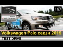 Volkswagen Polo Sedan Фольксваген Поло Седан 2015 тест-драйв с Шаталиным Александром