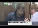 Александр Емельяненко арестован за износилование