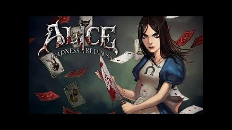 Alice Madness Returns - Прохождение (2) Чайнутые