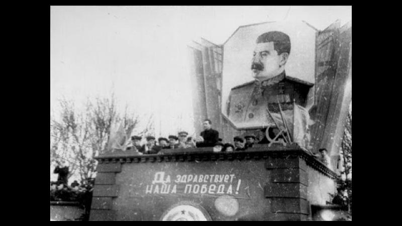 Обращение И В Сталина по радио к Победе над Германией 9 мая 1945 года