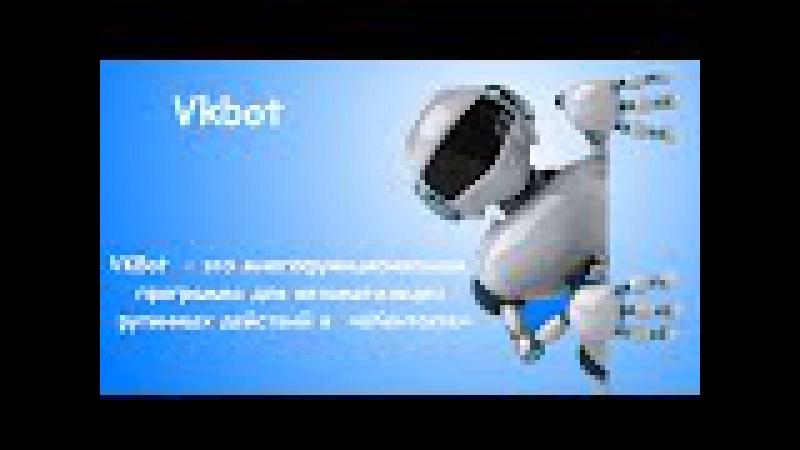 Vkbot видео урок - как получить 10000 друзей в контакте - полный гайд по программе