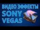 Sony Vegas Pro эффекты Как добавлять эффекты в Sony Vegas Pro