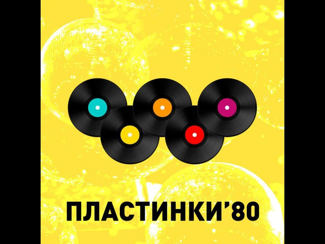 Plastinki-80 - Electronica-80 Dance Mix (losless)